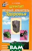 Шунгит - вечный хранитель здоровья   Рысьев О. купить