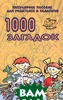 1000 загадок Популярное пособие для родителей и педагогов   купить