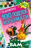 100 поделок из бумаги  Долженко Г. купить