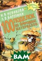 100 поделок из природных материалов  Новикова И. купить