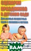 Сценарии праздников в детском саду  Копылова Т. купить