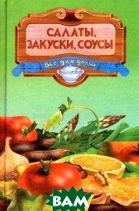 Кулинария Салаты, паштеты, соусы   купить