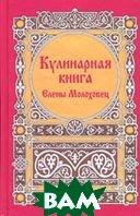 Кулинарная книга Елены Молоховец   купить