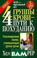 4 группы крови - 4 пути к похуданию Серия: Здоровье в любом возрасте  Ледерер Х. купить