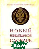 Новый энциклопедический словарь  Горкин А.П. купить