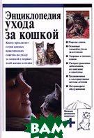 Энциклопедия ухода за кошкой   купить