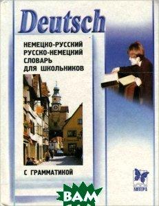 Немецко-русский и русско-немецкий словарь для школьников с грамматикой 20 тыс. слов   купить