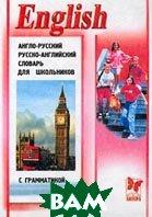 Англо-русский и русско-английский словарь для школьников с грамматикой   купить