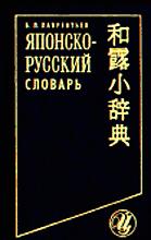 Японско-русский словарь около 15000 слов  Лаврентьев В. купить