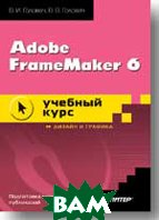 Adobe FrameMaker 6.0 Серия: Учебный курс  Головач В. И., Головач В. В. купить