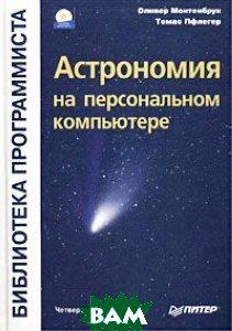 Астрономия на персональном компьютере (+CD) Серия: Библиотека программиста    Монтенбрук О., Пфлегер Т. купить