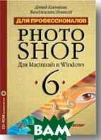 Photoshop 6 для профессионалов (+CD) Серия: Для профессионалов  Ксенакис Д., Левисей Б. купить