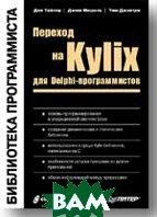 Переход на Kylix для Delphi-программистов Серия: Библиотека программиста  Мишель Дж., Тэйлор Д., Джентри Т. купить