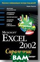 Microsoft Excel 2002 Серия: Справочник  Карпов Б. купить