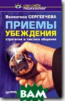 Приемы убеждения Серия: Сам себе психолог    Сергеечева В. купить