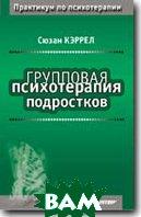 Групповая психотерапия подростков Серия: Практикум по психотерапии  Кэррел С. купить