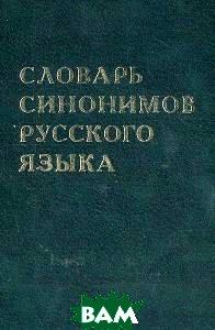 Словарь синонимов русского языка  Алиева Т. купить