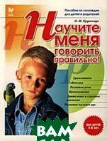 Научите меня говорить правильно Для детей 4-6 лет Пособие по логопедии для детей и родителей  Крупенчук О. купить