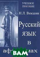 Русский язык в афоризмах  Векшин Н. купить