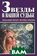 Звезды в вашей судьбе Зодиакальный гороскоп Восточные гороскопы   купить