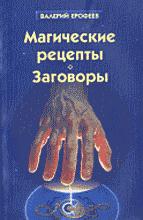 Магические рецепты и заговоры Серия: Практическая магия  Ерофеев В. купить