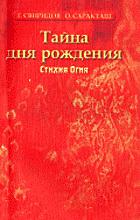 Тайна дня рождения Стихия огня  Свиридов Г. купить