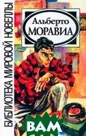 Альберто Моравиа Новеллы Серия: Библиотека мировой новеллы  Моравиа А. купить