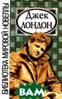 Джек Лондон Новеллы Серия: Библиотека мировой новеллы  Лондон Дж. купить