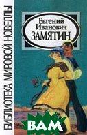 Евгений Иванович Замятин Новеллы Серия: Библиотека мировой новеллы  Замятин Е. купить
