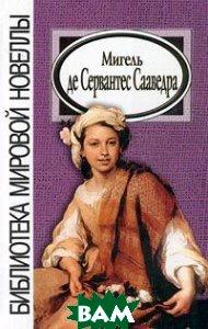 Мигель де Сервантес Сааведра Новеллы Серия: Библиотека мировой новеллы  Мигель де Сервантес Сааведра купить