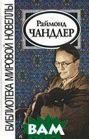 Раймонд Чандлер Новеллы Серия: Библиотека мировой новеллы  Чандлер Р. купить