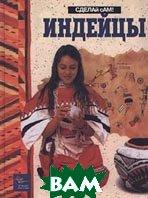 Индейцы  Александра Парсонз  купить