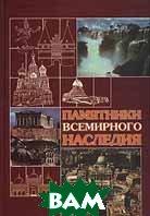 Памятники всемирного наследия  Кисель В. купить