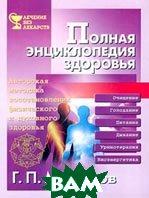 Полная энциклопедия здоровья Серия: Лечение без лекарств  Малахов Г. купить