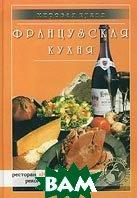 Французская кухня Серия: Мировая кухня   купить