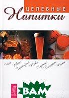 Целебные напитки Серия: Качественные книги о здоровье   купить