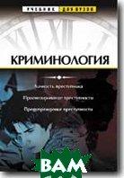 Криминология Серия: Учебник для вузов  Бурлаков В. купить