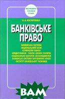 Банківське право (2-ге видання)  Костюченко О. А. купить