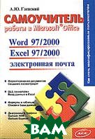 Самоучитель работы в Microsoft Office Word 97/2000 Excel 97/2000 Электронная почта  Гаевский А.Ю. купить