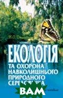 Екологія та охорона навколишнього природного середовища  Джигирей В. купить