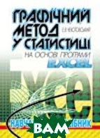 Графічний метод у статистиці (на основі програми EXCEL)  Чекотовський Е.В. купить