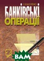 Банківські операції  Васюренко О. купить