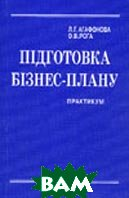Підготовка бізнес-плану Практикум  Агафонова Л., Рога О. купить