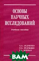 Основы научных исследований  Лудченко А.А., Лудченко Я.А., Примак Т.А. купить
