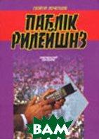 Паблік рилейшнз Серія: Вища освіта ХХІ століття  Почепцов Г.Г. купить