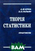 Теория статистики  Ерина А., Пальян З. купить