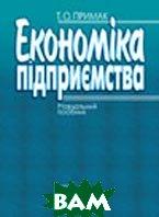 Економіка підприємства Серія: Вища освіта XXI століття  Примак Т. О. купить