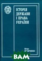 Історія держави і права України Серія: Вища освіта ХХІ століття  Музиченко П.П. купить