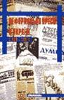 Неформальна преса в Україні (1988-1991)   купить
