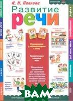 Развитие речи Серия: Дошкольный учебник   Павлова Н. купить